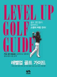 레벨업 골프 가이드