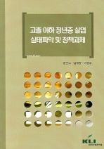 고졸 이하 청년층 실업 실태파악 및 정책과제