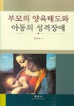 부모의 양육태도와 아동의 성격장애