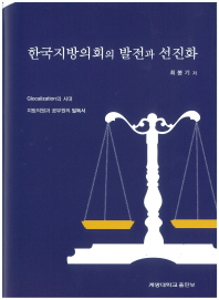 한국지방의회의 발전과 선진화