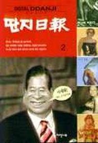 딴지일보 2