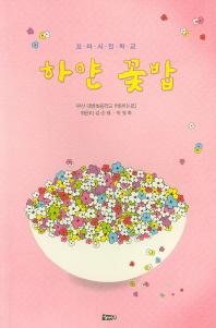 꼬마시인학교 하얀 꽃밥