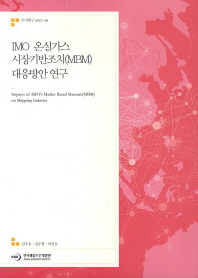 IMO 온실가스 시장기반조치(MBM) 대응방안 연구