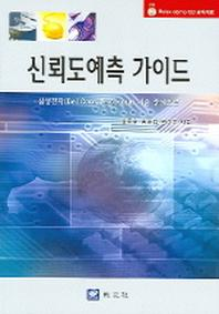 신뢰도예측 가이드 : 삼성전자 (BELLCORE TELCORDIA) 기준 중심으로