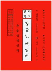 한국민력 정유년 택일력(2017)