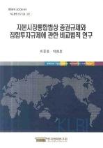 자본시장통합법상증권규제와 집합투자규제에관한비교법적연구