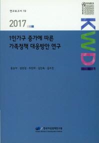 1인가구 증가에 따른 가족정책 대응방안 연구(2017)