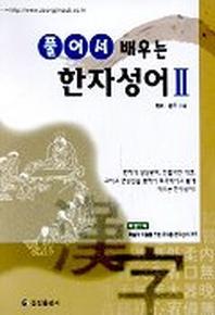 풀어서 배우는 한자성어 2