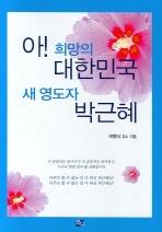 아 희망의 대한민국 새 영도자 박근혜