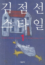 김점선 스타일 1