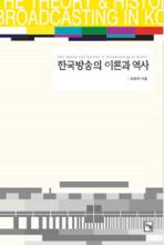 한국방송의 이론과 역사