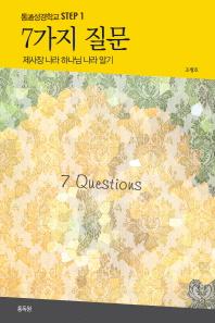 7가지 질문
