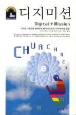 디지미션(DIGITAL MISSION)
