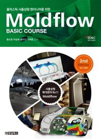 플라스틱 사출형성 엔지니어를 위한 Moldflow Basic Course(몰드플로우 베이직 코스)