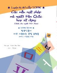베트남 사람들을 위한 한국인들이 자주 사용하는 문법 표현들: TOPIK 초급대비