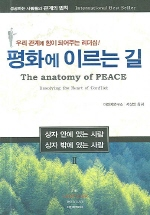 평화에 이르는 길