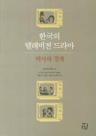 한국의 텔레비전 드라마: 역사와 경계