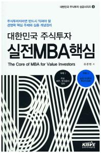 대한민국 주식투자 실전 MBA 핵심
