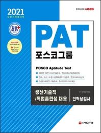 시대에듀 PAT 포스코그룹 생산기술직/직업훈련생 채용 인적성검사(2021 상반기)
