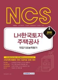 NCS LH한국토지주택공사 직업기초능력평가(2020 하반기)