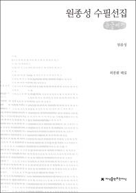 원종성 수필선집(큰글씨책)