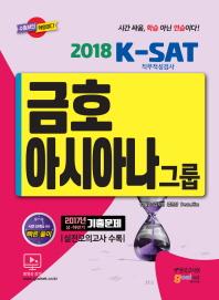 금호아시아나그룹 K-SAT 직무적성검사(2018)