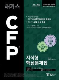 해커스 CFP 지식형 핵심문제집(2018)