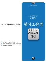 이지민 형사소송법 기출문제 해설(2021 대비)