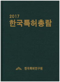 한국특허총람(2017)