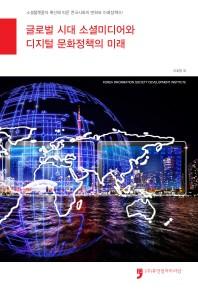 글로벌 시대 소셜미디어와 디지털 문화정책의 미래