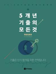 5개년 기출의 모든 것: 행정법총론(2018)