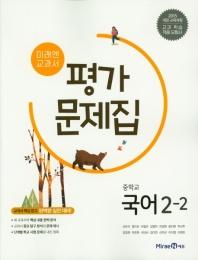 미래엔 교과서 중학 국어 중2-2 평가문제집(2020)
