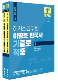 해커스공무원 이명호 한국사 기출로 적중 1~2권 세트(2021)