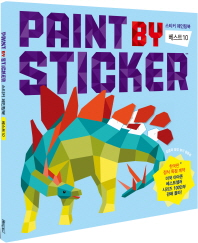 스티커 페인팅북(Paint By Sticker): 베스트10