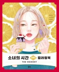 소녀의 시간 시즌2 컬러링북