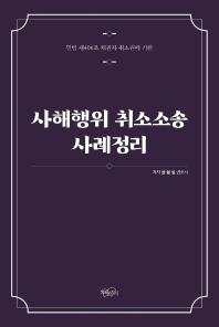 사해행위 취소소송 사례정리