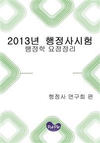 2013년 행정사시험 행정학 요점정리