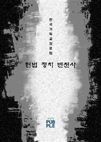한국기독교장로회 - 헌법 정치 변천사