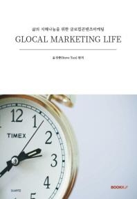 GLOCAL MARKETING LIFE