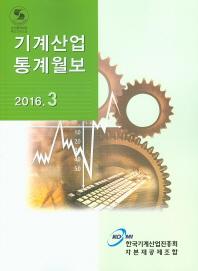 기계산업 통계월보(2016. 3)