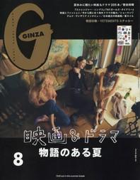긴자 GINZA 2019.08