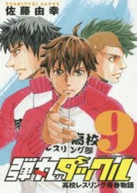 彈丸タックル 高校レスリング靑春物語 9