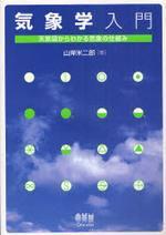 氣象學入門 天氣圖からわかる氣象の仕組み