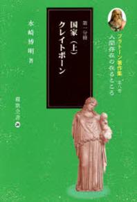 プラト-ン著作集 第8卷[第1分冊]