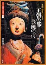 圖說.中國文化百華 007