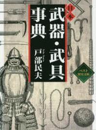 日本武器.武具事典