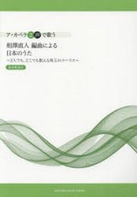 樂譜 相澤直人編曲による日本のうた