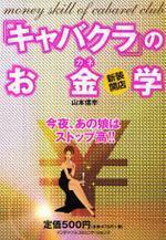 「キャバクラ」のお金學 新裝開店 今夜,あの娘はストップ高!!