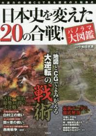 日本史を變えた20の合戰! パノラマ大圖鑑 大迫力の合戰CGで見る歷史の大轉換点
