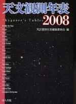 天文觀測年表 2008